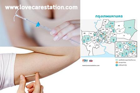 โรงพยาบาลที่มีบริการใส่ห่วงอนามัยและยาฝังคุมกำเนิดในกรุงเทพมหานคร