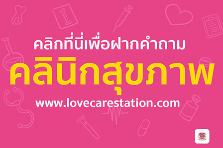 lovecareclinic