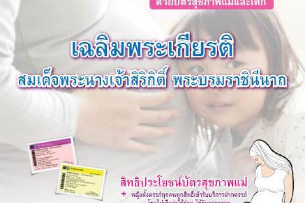 สิทธิประโยชน์บัตรสุขภาพแม่