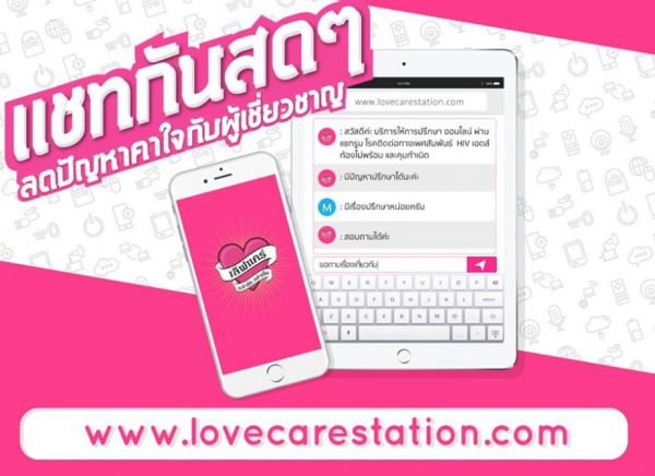 about_lovecarestation