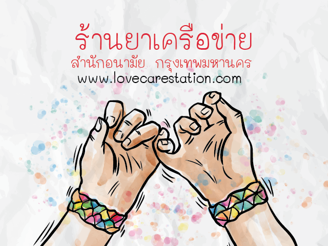 drug-lovecarestation-01
