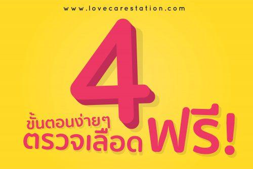 4 ขั้นตอนง่าย ๆ ตรวจเลือดฟรี!! วันเอดส์โลก ที่ศูนย์บริการสาธารณสุขใกล้บ้าน