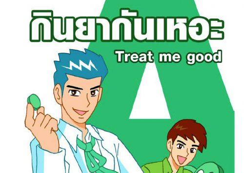 หนังสือ : กินยากันเหอะ (Treat me good)