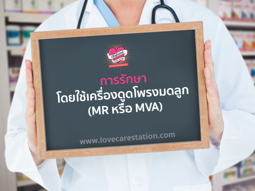 การรักษาโดยใช้เครื่องดูดโพรงมดลูก (MR หรือ MVA)