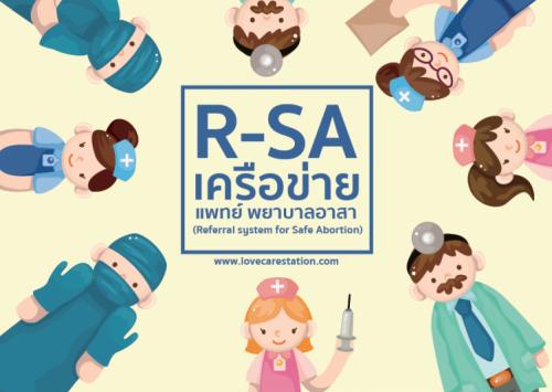 อาสา RSA ช่วยเหลือผู้หญิงท้องไม่พร้อมให้ปลอดภัย..ได้อย่างไร?