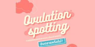 เลือดออกกลางรอบเดือนช่วงตกไข่(ovulation spotting)อันตรายหรือไม่ และควรทำอย่างไร