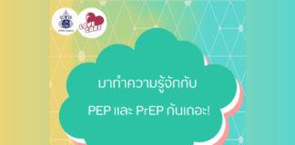 มาทำความรู้จักกับ PEP และ PrEP กันเถอะ!